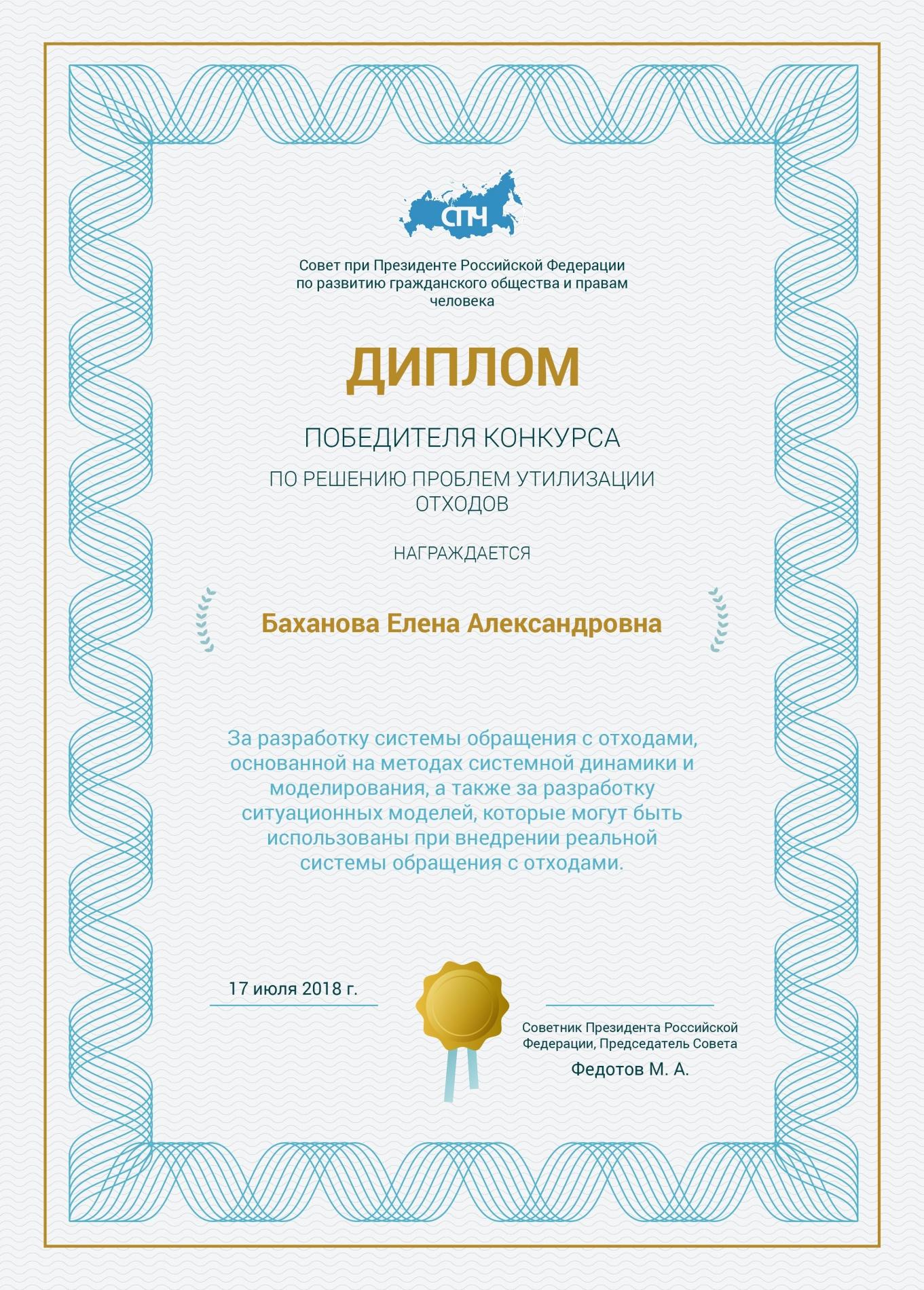 13 ВБаханова Елена Александровна.jpg